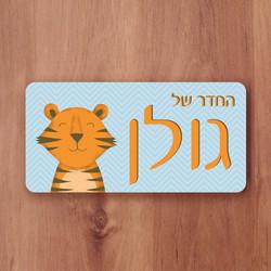 door-sign-tiger