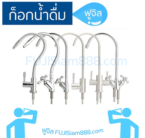 Water filter tap, drinking tap, RO faucet, multi-style faucet set