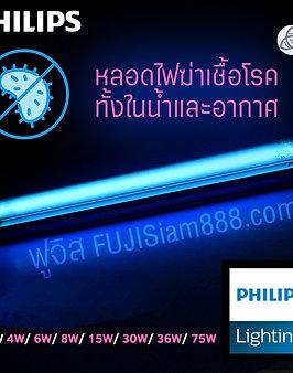 PHILIPS UVC lamp, TUV lamp 4W, 6W, 8W, 15W, 25W, 30W, 36W sterilization lamp T5, T8.