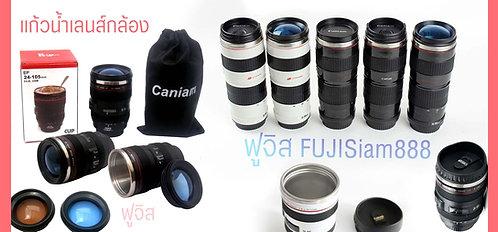 แก้วน้ำเลนส์กล้อง แก้วเลนส์ 5 แบบ (2 สี) แก้วน้ำสเตนเลนส์ แก้ว Caniam Nican