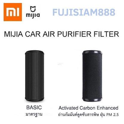 ไส้กรองรถยนตร์ Mi Car Air Purifier Filter มี 2 แบบ