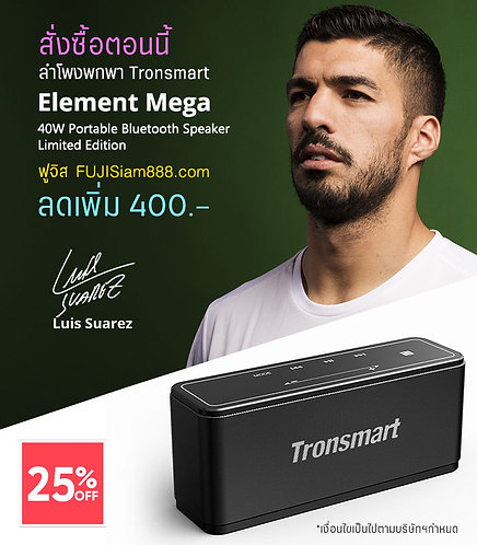 Tronsmart Element Mega ลำโพงบลูทูธไร้สาย Sound Pulse Bluetooth Speaker