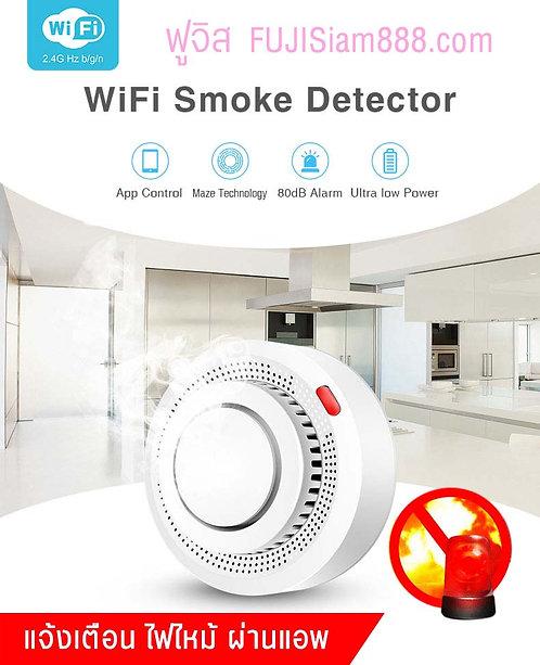 WiFi Smoke Detector อุปกรณ์แจ้งเตือนไฟไหม้ สัญญาณไฟไหม้ ระบบแจ้งเตือนไฟไหม้