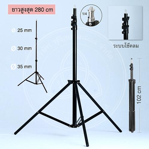 ขาตั้งไฟโช๊คลม ขาตั้งไฟ (280 cm) ฟรีกระเป๋า Air-Cushioned Light Stand