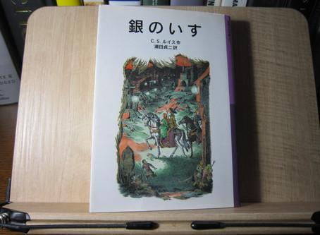 C. S. ルイス『銀のいす』瀬田貞二訳、岩波少年文庫、1986年