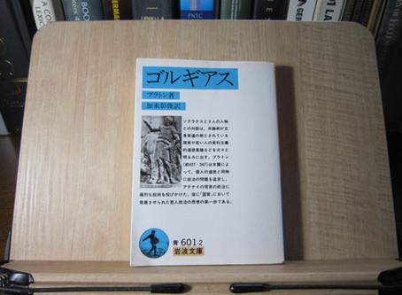 プラトン『ゴルギアス』加来彰俊訳、岩波文庫、1967年