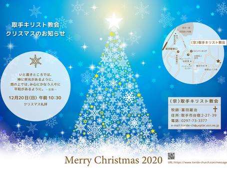 2020年クリスマス礼拝のご案内