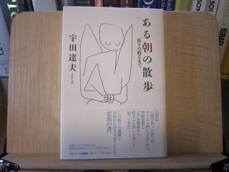 宇田達夫『ある朝の散歩: 祈りの甦るまで』一麦出版社、2010年