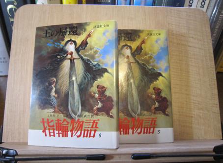 J. R. R. トールキン『指輪物語 第三部 王の帰還』瀬田貞二訳、評論社、1977年