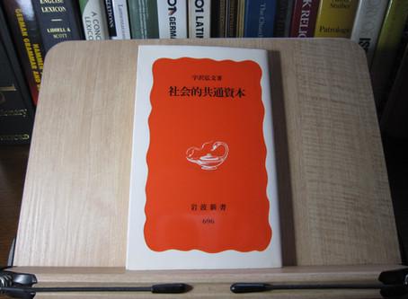 宇沢弘文『社会的共通資本』岩波新書、2000年