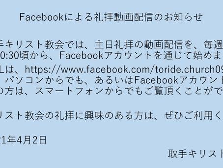 Facebookによる礼拝動画配信のお知らせ