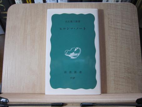 大江健三郎『ヒロシマ・ノート』岩波新書、1965年