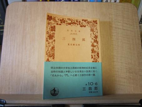 夏目漱石『三四郎』岩波文庫、1938年