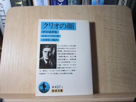 E. H. ノーマン『クリオの顔: 歴史随想集』大窪愿二編訳、岩波文庫、1986年