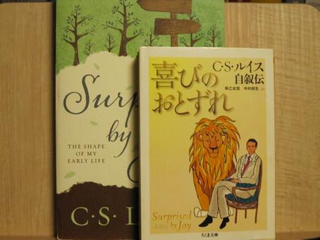 C. S. ルイス『喜びのおとずれ』早乙女忠・中村邦夫訳、ちくま文庫、2005年