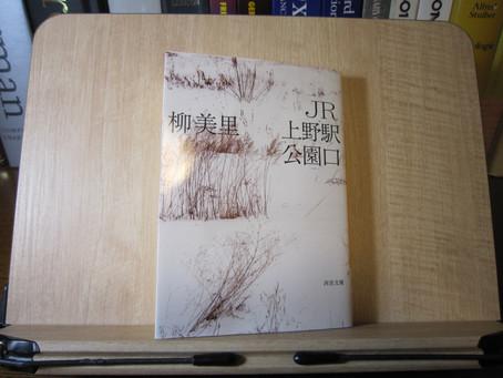 柳 美里『JR上野駅公園口』河出文庫、2020年