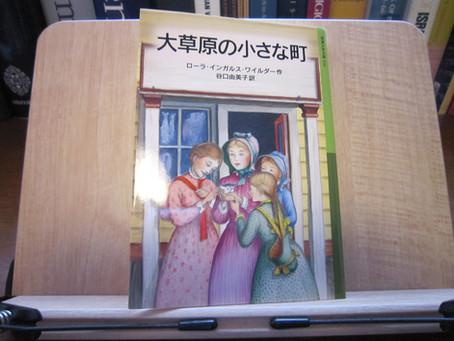 ローラ・インガルス・ワイルダー『大草原の小さな町』谷口由美子訳、岩波少年文庫、2000年