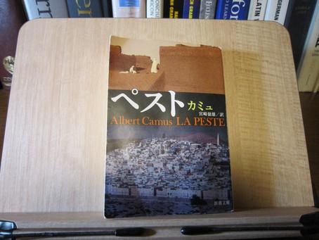 アルベール・カミュ『ペスト』宮崎嶺雄訳、新潮文庫、1969年