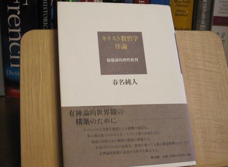 春名純人『キリスト教哲学序論』教文館、2018年