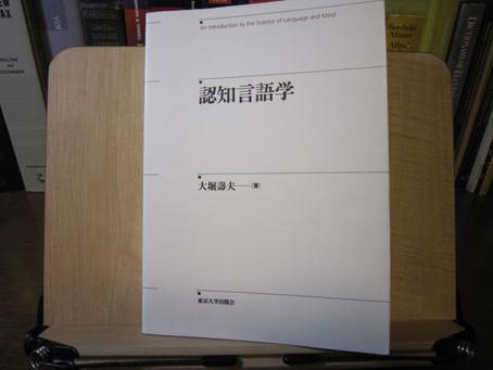 大堀壽夫『認知言語学』(第六版)東京大学出版会、2020年