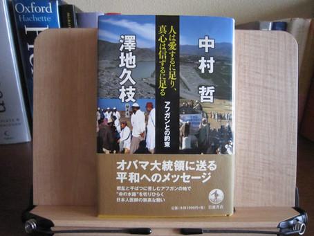 中村哲・澤地久枝『人は愛するに足り、真心は信ずるに足る』岩波書店、2010年