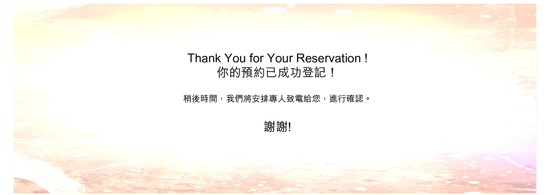 reservation success_工作區域 1.jpg