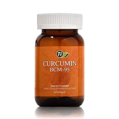 כורכומין סופטג'ל עם פטנט BCM-95