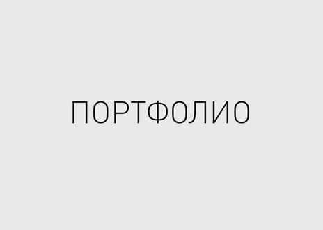 портф.jpg