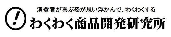 ★わくわく研ロゴ.JPG