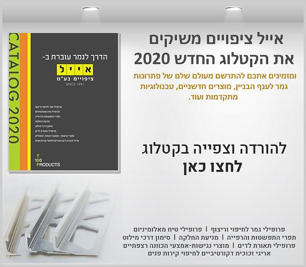 אייל ציפויים - קטלוג 2020