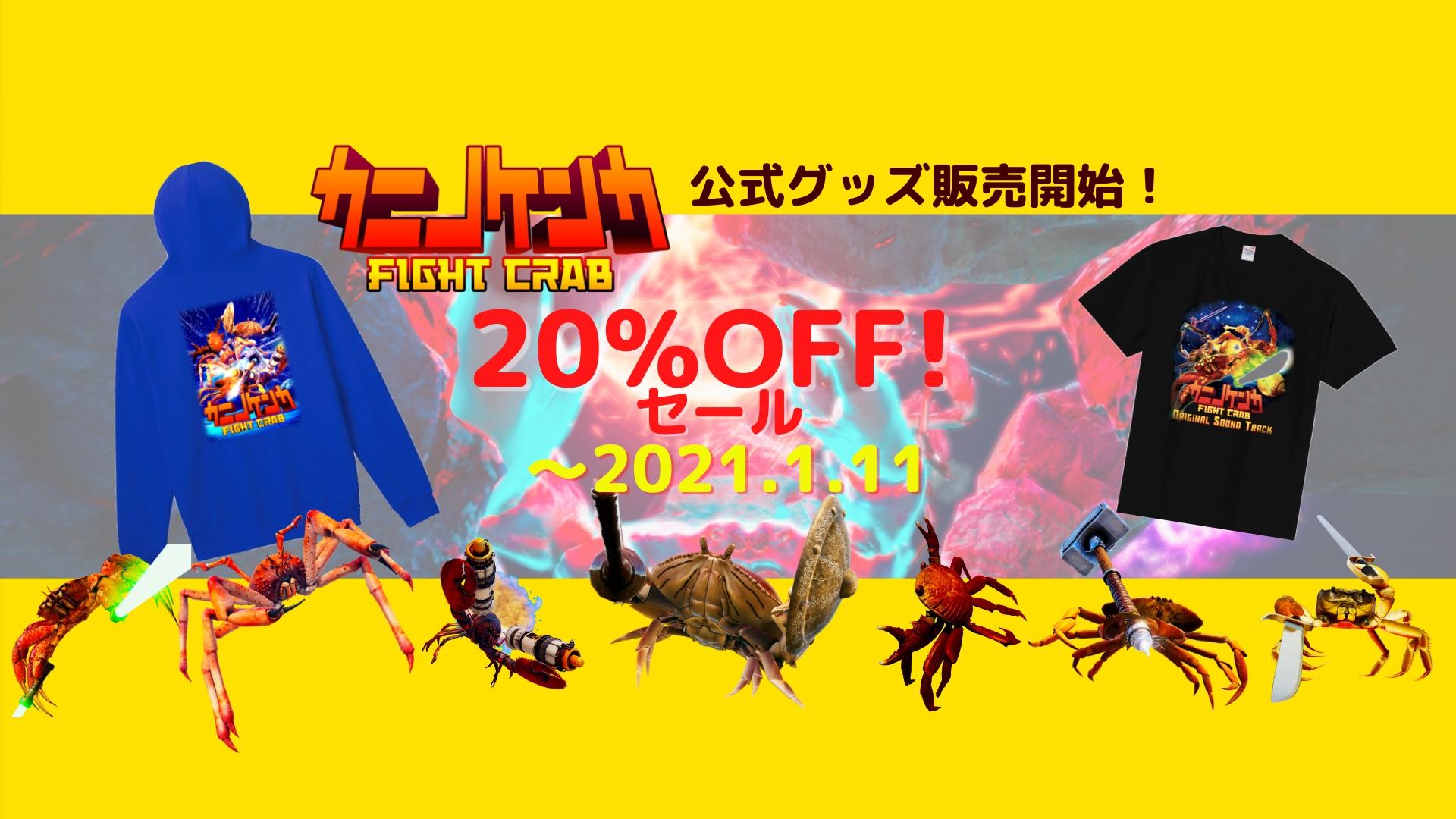 Kani_ShopOpen20offsale_sitecarousel