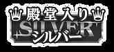 Famitsu_silver.png