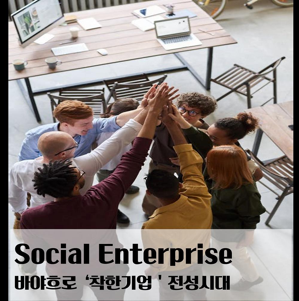 착한기업, Social Enterprise,