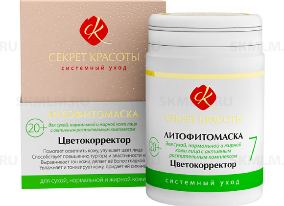 Литофитомаска-7.Цветокорректор, 50 гр.
