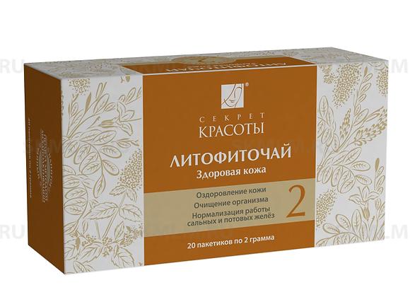 Литофиточай. Ф2. Здоровая кожа