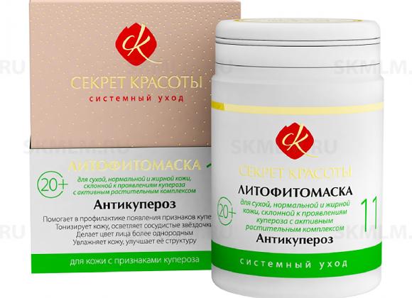 Литофитомаска-11. Антикупероз, 50 гр.