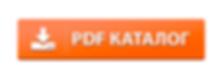 Кнопка PDF Каталог.png