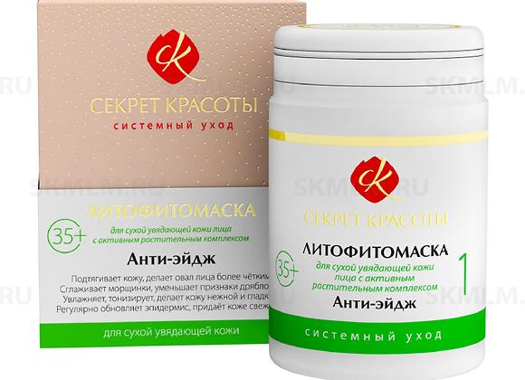 Литофитомаска-1. Анти-эйдж, 50 гр.