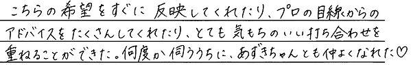 お客様の声2(河野様).jpg