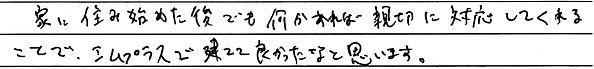 お客様の声(福田様).jpg