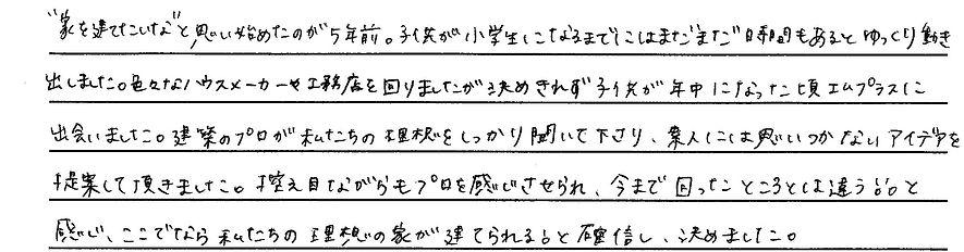 お客様の声1(I様).jpg
