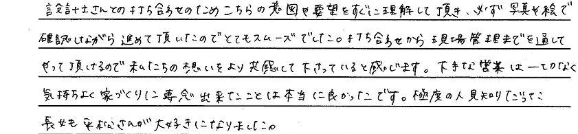 お客様の声2(I様).jpg