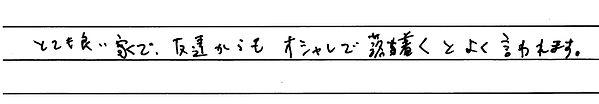 お客様の声3(福田様).jpg
