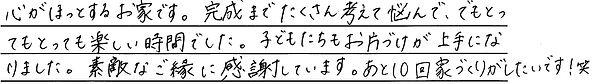 お客様の声3(河野様).jpg