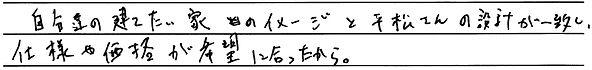 お客様の声1(福田様).jpg