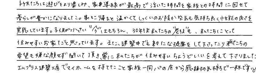 お客様の声3(I様).jpg