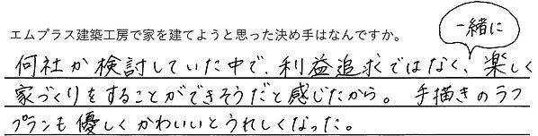 お客様の声1(河野様).jpg
