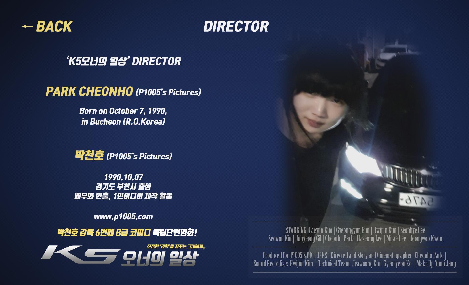 K5오너의 일상 DIRECTOR