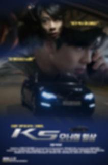 K5오너의 일상 포스터 1차.jpg