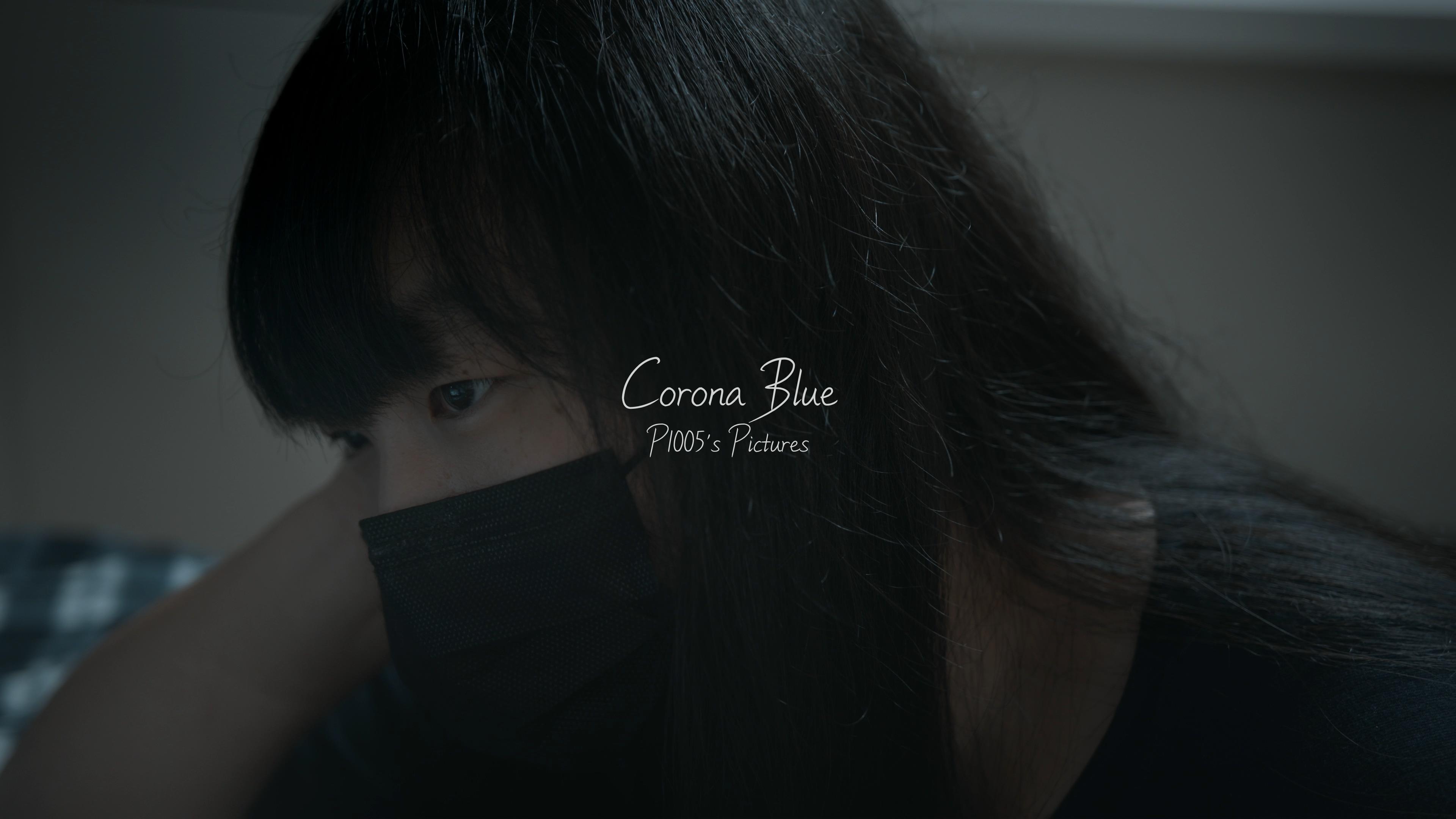 코로나 블루 1차.mxf_20201005_021304.011